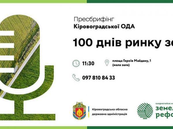 У Кропивницькому відбудеться пресконференція «100 днів земельної реформи: сталий розвиток»