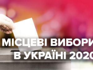 До формування виборчих комісій на Кіровоградщині долучилися політсили з інших областей