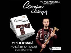 У Кропивницькому Сашко Обрій презентує нову збірку поезії