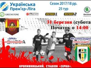 """ФК """"Зірка"""" на місцевому стадіоні приймає гостей з Олександрії"""