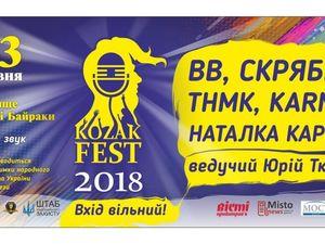 Кропивничан запрошують на Kozak Fest 2018