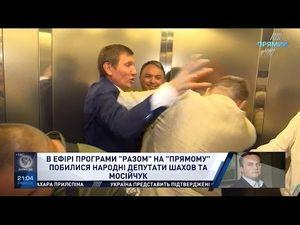 """Драка Мосийчука и Шахова на """"Прямом"""": Второй раунд в лифте"""