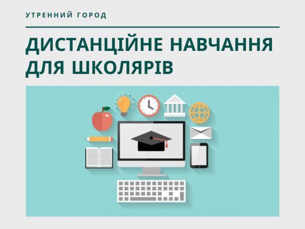 Онлайн платформи або, Як кропивницькі школярі навчаються в умовах карантину