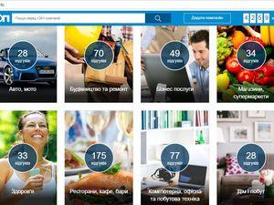 Топ-20 - у Кропивницькому з'явився сайт-довідка, заснований на відгуках користувачів