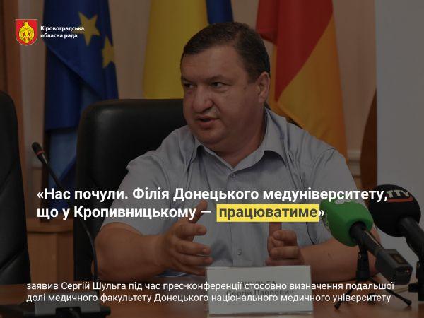 Філія Донецького медуніверситету у Кропивницькому працюватиме