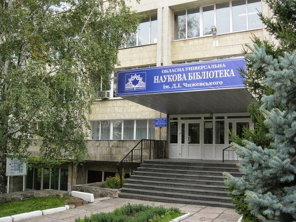 Які фільми та зустрічі пропонує бібліотека  Чижевського кропивничанам?