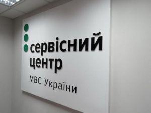 Сервісні центри МВС відновлюють послугу видачі довідок про несудимість