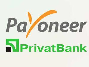 ПриватБанк та Payoneer запустили в Україні цілодобовий онлайн-сервіс зарахування платежів