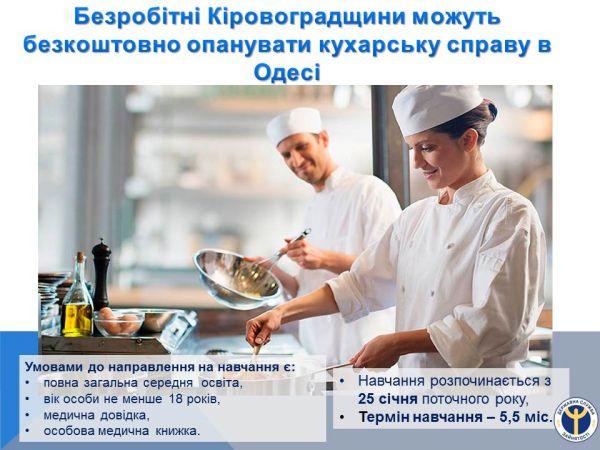 Безробітні Кіровоградщини можуть безкоштовно опанувати кухарську справу