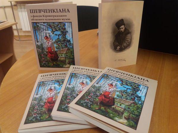 У Кропивницькому презентували листівки із портретами Шевченка (ФОТО)