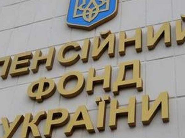 Пенсійний фонд України тримає на контролі Реєстр листків непрацездатності