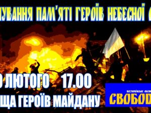 У Кропивницькому громадськість вшанує пам'ять Героїв Небесної сотні