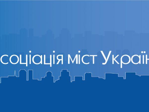 Асоціація міст виступила проти низки законопроєктів про забудову