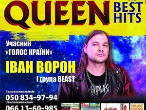"""В Кропивницком группа """"Beast"""" исполнит хиты Фредди Меркьюри"""