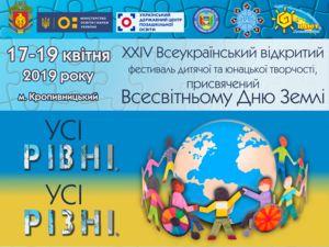 У Кропивницькому стартує фестиваль День Землі