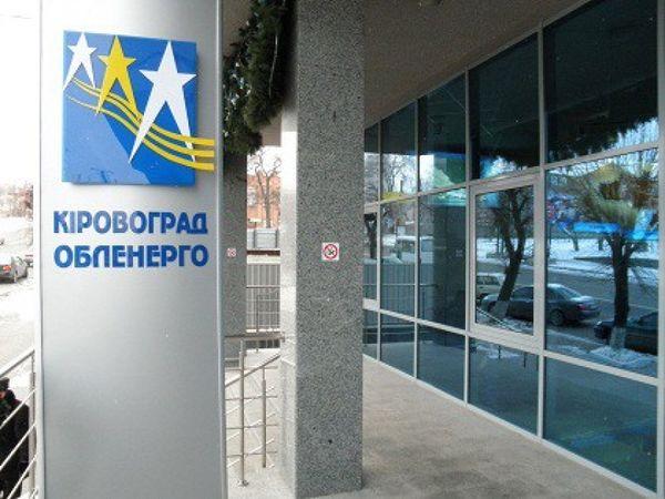 Кіровоградщина: ПрАТ «Кіровоградобленерго» потрібні працівники