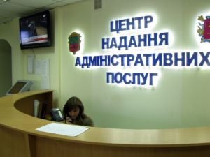 Центр адмінпослуг надаватиме ще дванадцять додаткових послуг