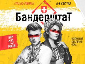 Кропивничан запрошують на фестиваль «Бандерштат»