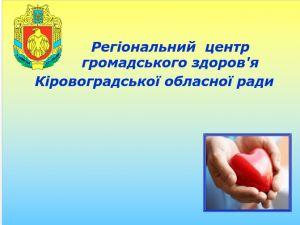 На Кіровоградщині знижується кількість хворих на гепатити