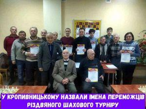 Кропивницький: В шаховому клубі «Гамбіт» завершився Різдвяний шаховий турнір