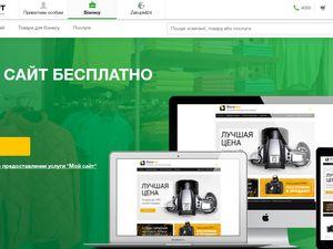 ПриватМаркет оновив конструктор сайтів для бізнесу