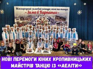 Студія «АЕЛІТА» здобула перші місця на Міжнародному конкурсі «Зима в Карпатах»