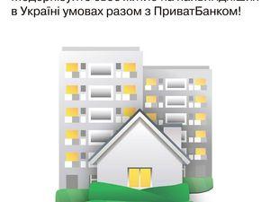 ПриватБанк відновив видачу «теплих кредитів» для ОСББ і ЖБК