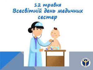 На Кіровоградщині потрібні медичні сестри
