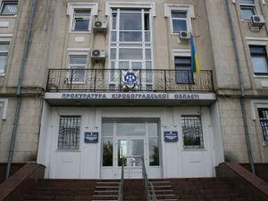 Прокурор Кіровоградщини провів прес-конференцію для журналістів