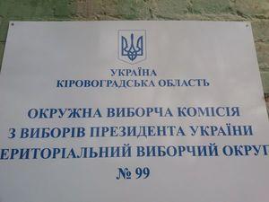 На Кіровоградщині опрацювали 100% протоколів – ЦВК