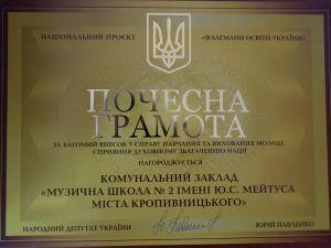 Кропивницька музична школа стала лауреатом національного проекту