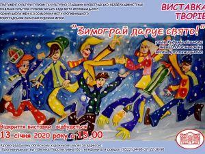 Кропивницький: Юні художники запрошують на відкриття виставки «Зимограй дарує свято»