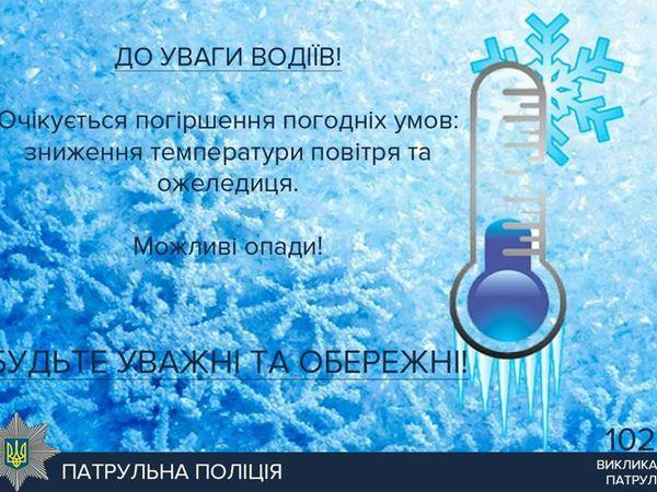 Увага! На Кіровоградщині очікуються складні погодні умови