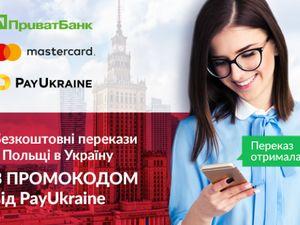 ПриватБанк запустив безкоштовні перекази з Польщі