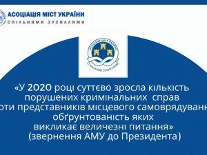 Кіровоградщина: Громади заявляють про тиск на місцеве самоврядування