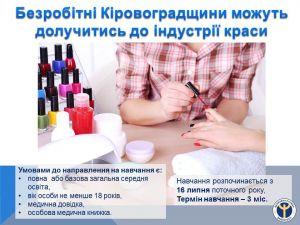 У безробітних Кіровоградщини є нагода стати майстром манікюру