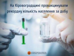На Кіровоградщині провакцинували рекордну кількість населення за добу