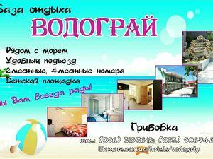 Отель «Водограй» в Грибовке приглашает кропивничан на отдых