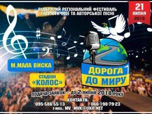 """На Маловисківщині відбудеться фестиваль """"Дорога до миру"""""""