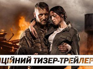 «Позивний Бандерас» у Кропивницькому. Містян запрошують на безкоштовний перегляд фільму