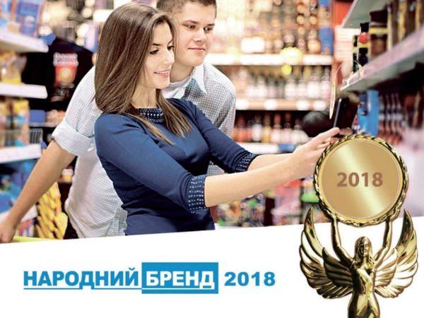 """Визначено переможців у конкурсі """"Народний бренд"""""""