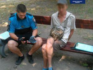 У Кропивницькому поліцейські затримують правопорушників з наркотиками
