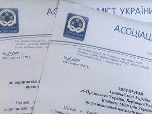 Асоціація міст звернулася до керівників держави щодо виділення коштів на подолання наслідків негоди