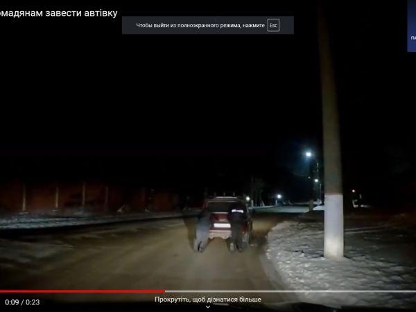 Кропивницький: Копи прийшли на допомогу водієві, що мало не замерз посеред дороги (ВІДЕО)