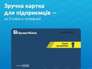 ПриватБанк та «Укрпошта» запустили програму лояльності для підприємців та малого бізнесу