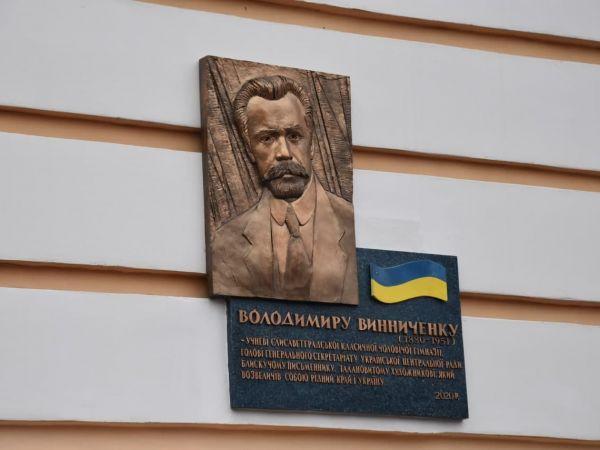 У Кропивницькому відкрили меморіальну дошку Володимиру Винниченку