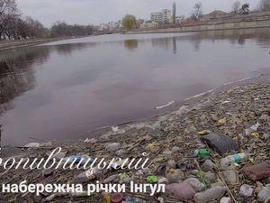 """""""Інгул 2019"""": сміття, мертві тварини та будматеріали (ВІДЕО)"""