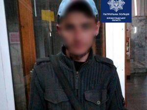 У Кропивницькому зухвалий нападник відібрав у перехожого мобільний телефон
