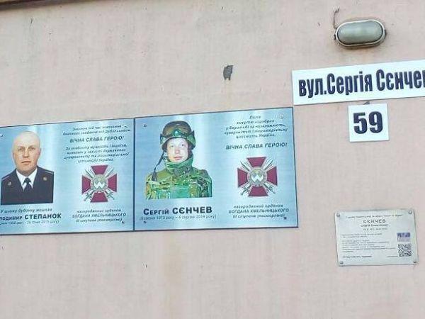 У Кропивницькому на будинку, де жили загиблі офіцери, встановили меморіальні таблички  (ФОТО)