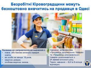 Безробітні Кіровоградщини можуть безкоштовно вивчитись на продавця в Одесі